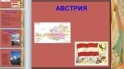 Презентация Австрия