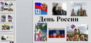 Презентация день России