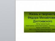 Презентация Достоевский