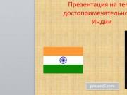 Презентация достопримечательности Индии