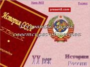 Презентация духовная жизнь советского общества