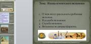 Презентация египетские вельможи