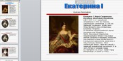 Презентация Екатерина 1