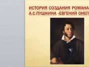 Презентация Евгений Онегин