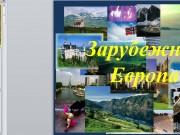 Европа презентация
