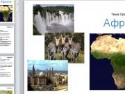 Презентация география Африки
