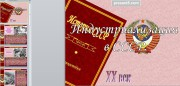 Презентация индустриализация в СРСР