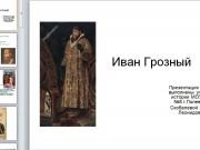 Презентация Иван Грозный