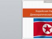 Презентация Корейская Народно-Демократическая Республика