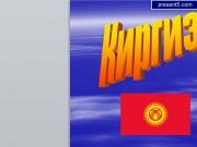 Презентация Киргизия