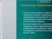 Презентация компьютерные сети
