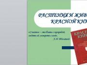 Красная книга презентация