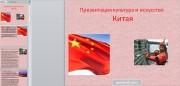 Презентация культура и искусство Китая