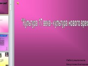 Презентация культура России 17 века