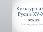 Презентация культура на Руси