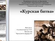 Презентация Курская битва