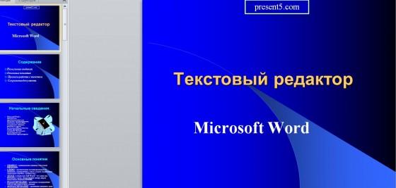 Microsoft как делать - 5b4c4