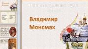 Презентация Мономах