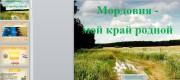 Презентация Мордовия