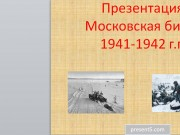 Презентация Московская битва