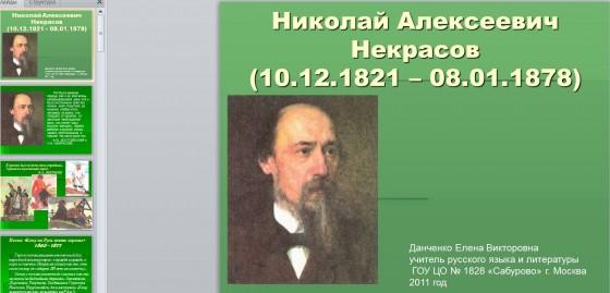 Презентация Некрасова Русские Женщины
