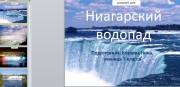 Презентация Ниагарский водопад