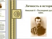 Презентация Николай II — Последний русский царь
