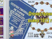 Презентация Отечественная война 1812 года