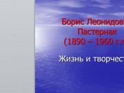 Презентация Пастернак