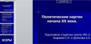 Презентация политические партии XX века