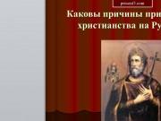 Презентация принятия христианства на Руси