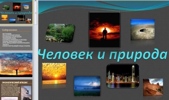 Презентация природа и человек
