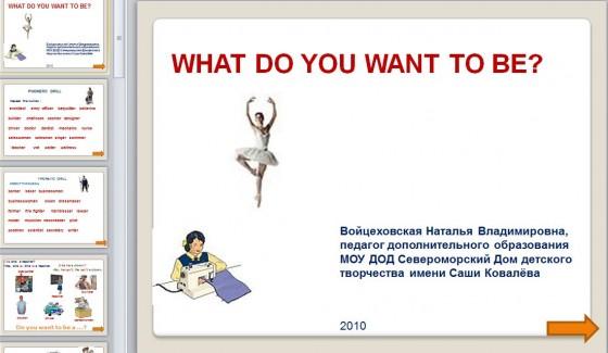 Презентация профессии