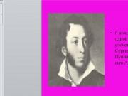 Презентация Пушкин 9 класс