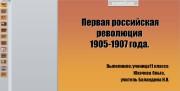 Презентация революция 1905-1907 годов