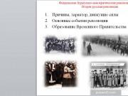 Презентация революция 1917 года