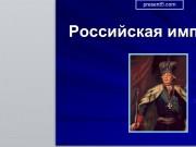 Презентация Российская империя