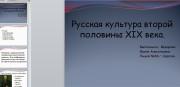 Презентация русская культура