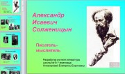 Презентация Солженицын