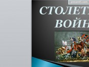 Презентация Столетняя война