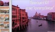 Презентация Венеция