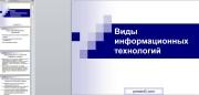 Презентация виды информационных технологий