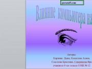Презентация влияния компьютера на зрения