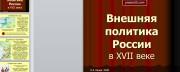 Презентация внешняя политика России в 17 веке