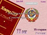 Презентация внешняя политика Советского Союза