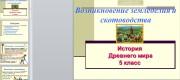 Презентация возникновения земледелия и скотоводства