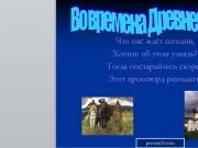 Презентация времена Древней Руси