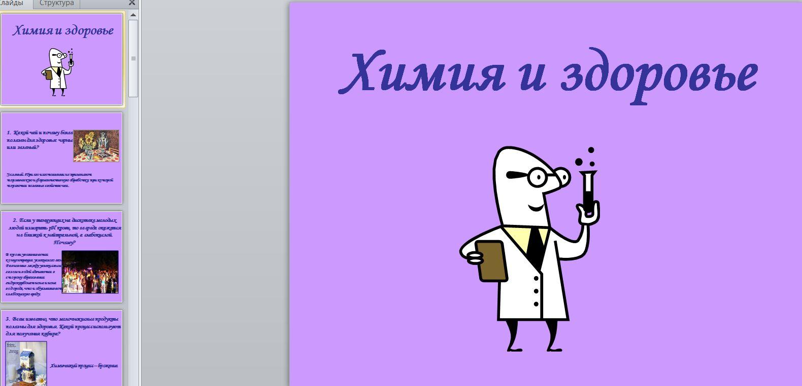 Бытовая химия реферат 15 фотография