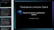 Презентация заповедники Урала