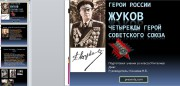 Презентация Жуков Георгий Константинович